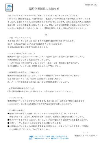 -1-353x500 臨時休業延長のお知らせ