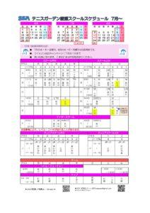 2020年7月スケジュール-1-212x300 2020年7月スケジュール-1