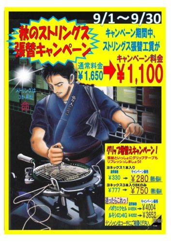 -353x500 ストリング&グリップ巻替えキャンペーン!