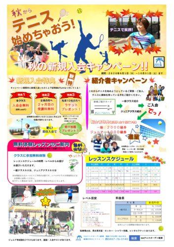 2020年9月-353x500 秋の新規入会『テニス始めちゃおう!』キャンペーン!