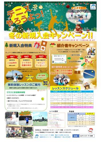 2020年11月-353x500 冬の新規入会キャンペーン実施中!