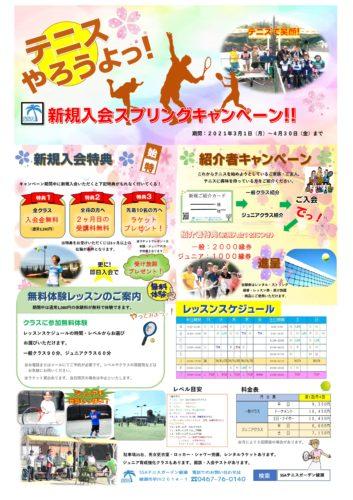 2021年3月-353x500 新規入会スプリングキャンペーン!