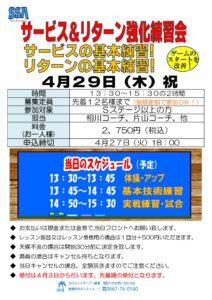 2021年4月イベント-212x300 2021年4月イベント