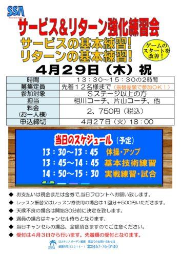 2021年4月イベント-353x500 4月29日サービス&リターン強化練習会開催!