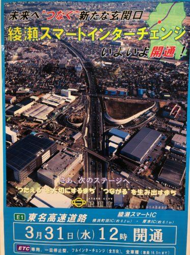 IMG_1443スマートインター-373x500 2021年3月31日より 東名綾瀬スマートインター開通!