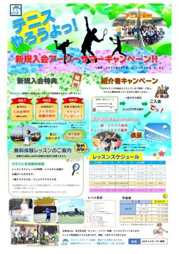 2021年5月-353x500 アーリーサマー新規入会キャンペーン!