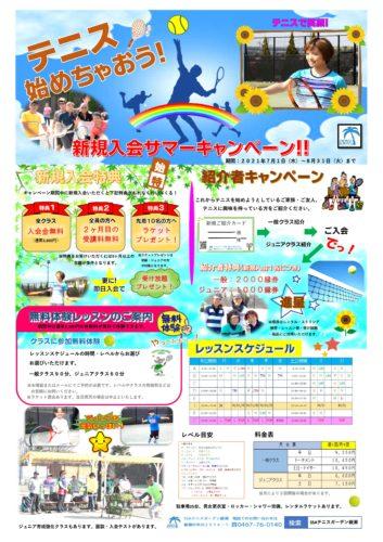 2021年7月-353x500 新規入会サマーキャンペーン!