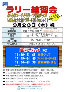 2021年9月イベント-212x300 2021年9月イベント