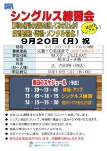 2021年9月シングルス-212x300 2021年9月シングルス