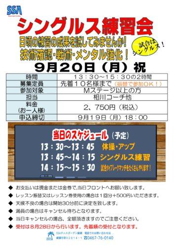 2021年9月シングルス-353x500 9月のイベント!